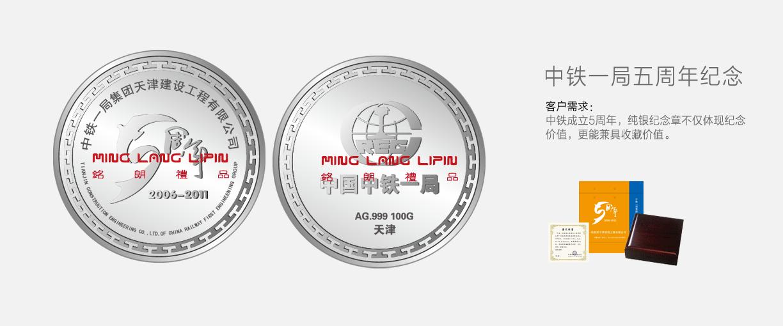 天津工程100g银章