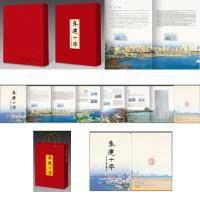 永建十年 高档丝绸邮票册 企业周年纪念礼品专版定制
