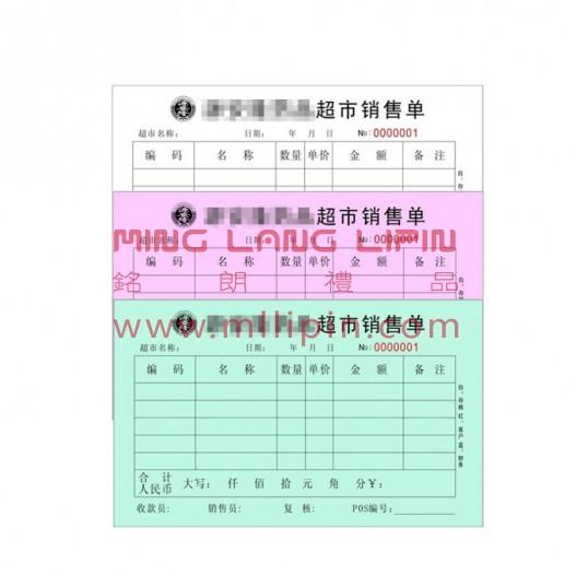 无碳复写联单印刷单据定做销售清单收款收据送货单出库单印刷