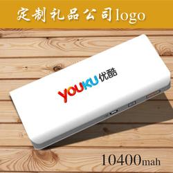 10400毫安充电宝 定制logo移动电源 天津礼品公司 企业周年庆典礼品 会议礼品商务礼