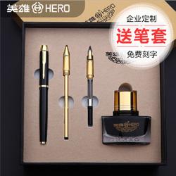 英雄钢笔办公礼盒套装 可定制企业LOGO 商档商务商礼品 送客户礼品 会议纪念礼品