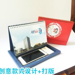 http://mllipin.com/企业专版台历设计 打样 印刷 定制 展会礼品 送客户商务礼品 台历设计定制