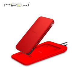http://mllipin.com/MIPOW无线移动电源7000毫安座充式移动电源高档创意时尚礼品