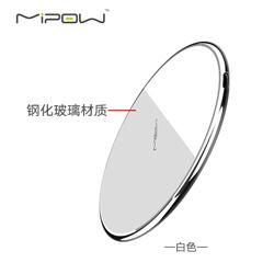 MIPOW苹果x无线充电器iPhonex手机专用QI快充8底座创意时尚商务礼品公司