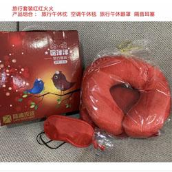 红红火火旅行套装四件套创意礼品 商务礼品活动纪念礼品送客户礼品展会礼品定制LOGO